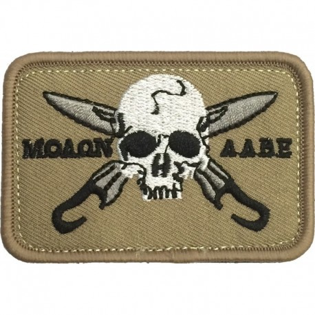 Molon 2 Embroidery Patch Tan